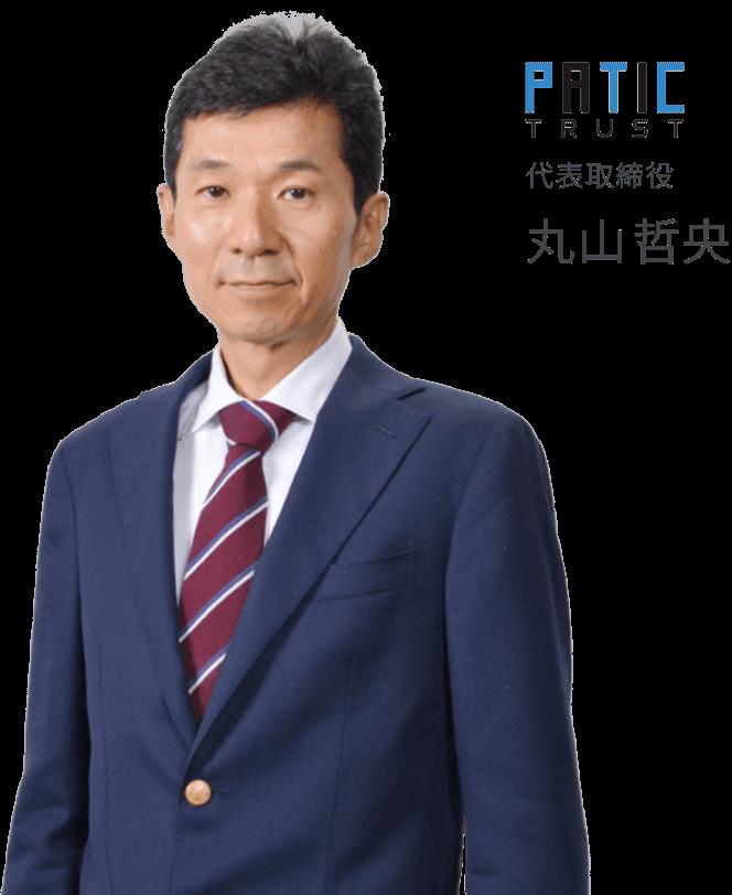 PATIC TRUST 代表取締役 丸山哲央